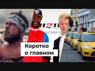 Такси, Флойд Мейвезер, Росс Эджли