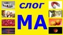 Слог МА. Учим слога. Ролик для детей, развивающее занятие учим слога.