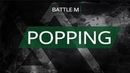 Battle M | POPPING | Лань Жень vs Эльмира (win)