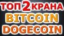 ТОП 2 КРАНА криптовалют BITCOIN DOGECOIN free заработать в интернете школьнику БЕЗ ВЛОЖЕНИЙ биткоин