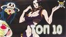 ТОП 10 СЕКСИ-ТЯН В АНИМЕ ВАН ПИС l TOP SEXY-CHAN ONE PIECE (2 часть)