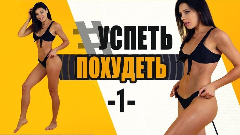 УСПЕТЬПОХУДЕТЬ №1 Программа Тренировок для Похудения. Фитнес Дома.