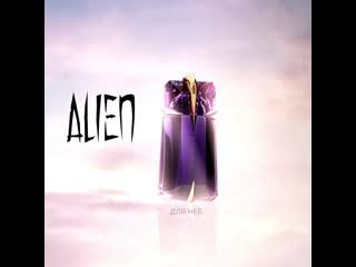 Alien Man от Mugler