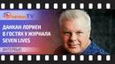 ДАНКАН ЛОРИЕН Эксклюзивное интервью для OSTROV TV