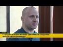 Жителя Мозыря обвиняют в создании финансовой пирамиды