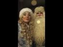 Поздравления с Новым Годом от Деда Мороза и Снегурочки