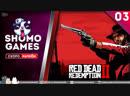 Red Dead Redemption 2 ► НОВЫЙ ЧЛЕН БАНДЫ ✪️ ЧАСТЬ 3
