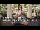 8 Ступеней йоги (часть 1 из 3) - Введение и 1-ая ступень: ЯМА - 5 принципов