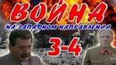Война на Западном Направлении 1990 3 4 серия