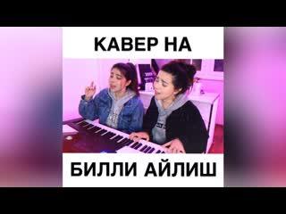 ManuKian Twins - Bellyache (кавер на Билли Айлиш/ cover to Billie Eilish)