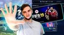 ОФИЦИАЛЬНАЯ ИНФА! FIFA MOBILE 19 - ТОП-5 НОВЫХ ФИШЕК ОБМЕНЫ, НОВЫЙ ДВИЖОК, МУЛЬТИАКК