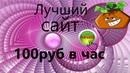 Как заработать 100 руб в час без вложений Лучший заработок денег в интернете