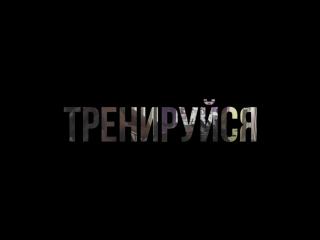 Тренируйся вместе с Неофитом и Александром Мишко