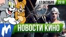 ❗ Игромания! НОВОСТИ КИНО, 17 октября (Джеймс Бонд, Гай Ричи, Том и Джерри, Скуби-Ду, Ведьмак)