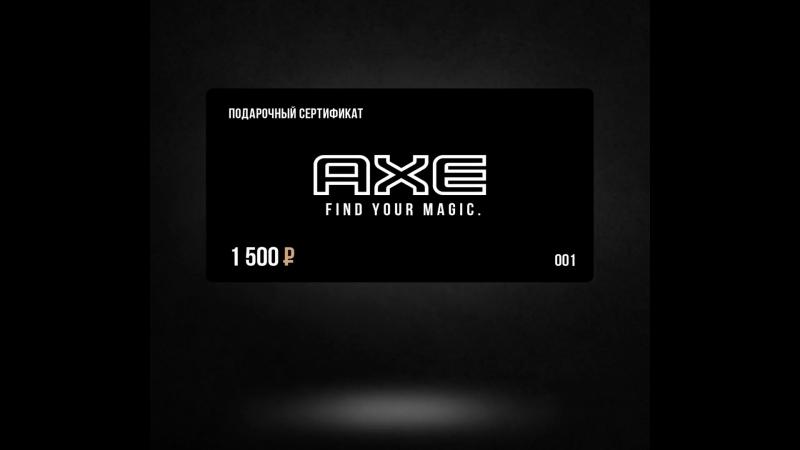 Axe-shop.ru