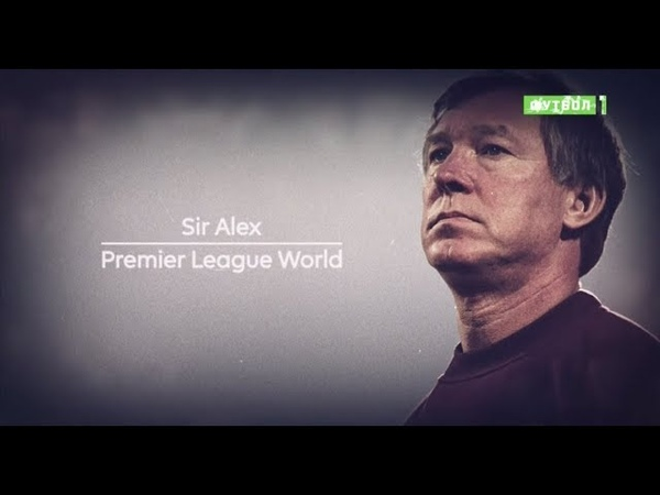 «Мир английской премьер-лиги». Спецвыпуск ко дню рождения сэра Алекса Фергюсона