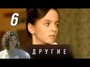 Другие 6 серия 2019 Драма @ Русские сериалы