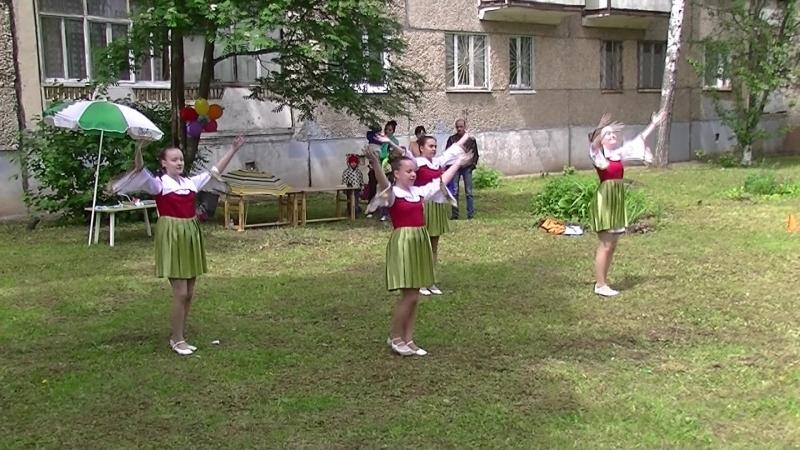 День двора 10 июня 2018 Еврейский танец