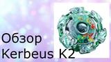 Обзор бейблейда Kerbeus K2 + Битви з ншими бейблейдами!