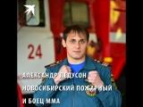 Александр Педусон - новосибирский пожарный и боец ММА