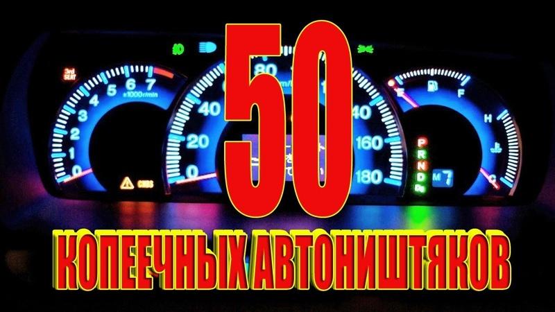 50 КОПЕЕЧНЫХ АВТОНИШТЯКОВ КОТОРЫЕ....