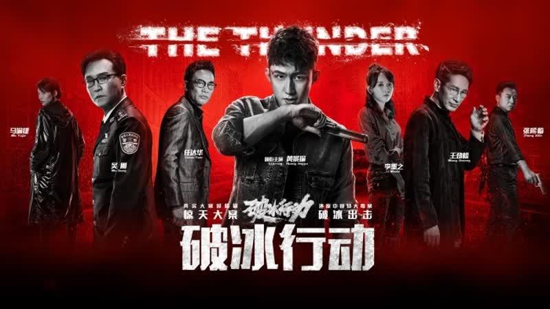 [FSG KAST] Thunder (trailer) - Гром (рус.суб.)