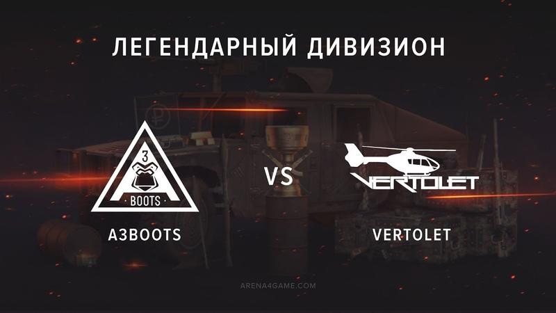 Vertolet vs A3Boots @Pb Легендарный дивизион VIII сезон Арена4game