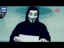 Хакеры из организации Anonymous объявляют Дональду Трампу «тотальную войну» Мировые Новости Сегодня