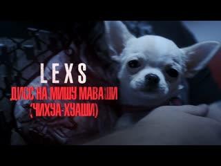 Lexs - дисс на мишу маваши (премьера, 2019)