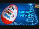 КИНДЕР ГИГАНТ с серией Пингвины/Распаковка МЕГА КИНДЕРА/Sisters Smith