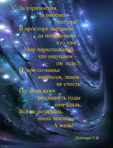 Открытие на уровне фотографирования Чёрной дыры напомнили мне о моём стихотворении...