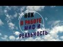 Нож в работе миф и реальность Курск компания Витязь Сталь 50Х14МФ