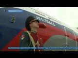 Военному самолету Росгвардии присвоено имя легендарного военачальника – «ИВАН ЯКОВЛЕВ». Сюжет Первого канала
