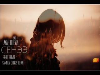Аяс Допай - Сенээ (2018) feat. Шмит, Самира, Чингис-Хаан