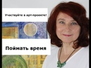 Как поймать время Участвуйте в арт-проекте Екатерины Пайц! Часть 2
