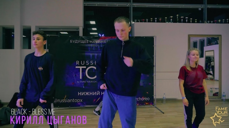 КИРИЛЛ ЦЫГАНОВ   RUSSIAN TOP X   13-14 ОКТЯБРЯ   НИЖНИЙ НОВГОРОД