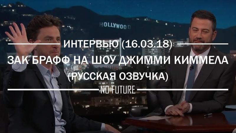 Зак Брафф на шоу Джимми Киммела 16.03.18 (русская озвучка) [No Future]