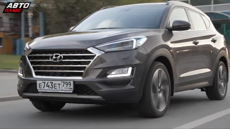 Hyundai Tucson - Пережил рестайлинг в 2018 году - Наши тесты плюс