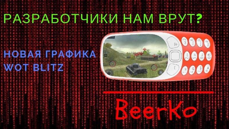 Новая графика и HD модели. Разработчики нам врут? BeerKo WoT Blitz