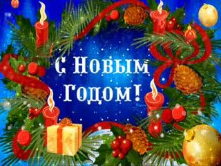 Поздравляю Вас с Новым Годом!