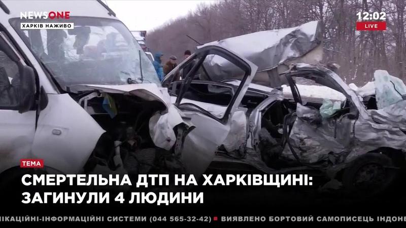 Смертельная ДТП в Харьковской области: погибло четыре человека 14.01.19
