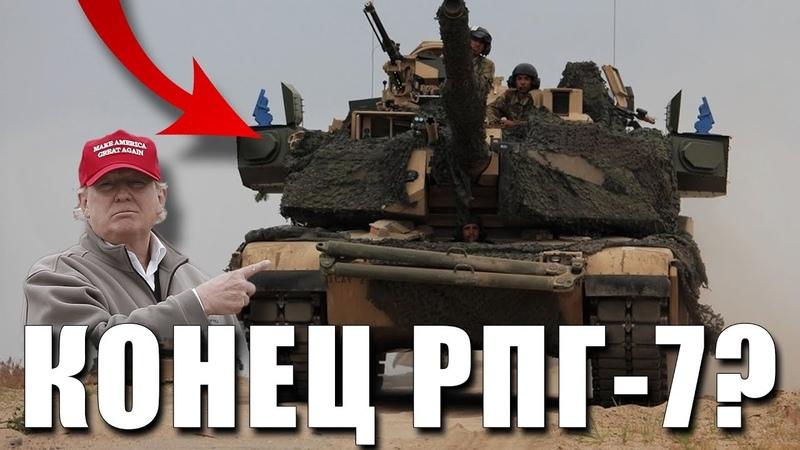 НОВЫЙ M1 Abrams с Trophy - КОНЕЦ РПГ-7?