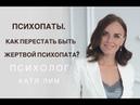 Психопат Как перестать быть жертвой психопата Психолог Екатерина Лим