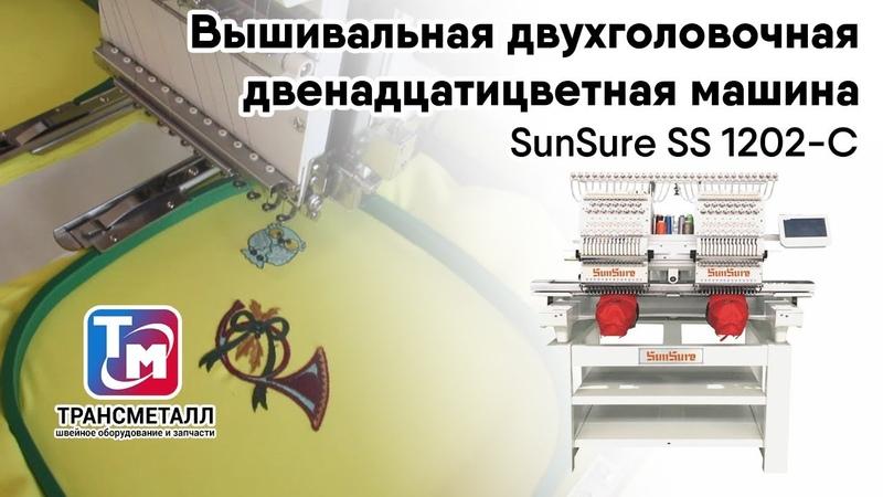 Вышивальная двухголовочная двенадцатицветная машина SunSure SS 1202 C