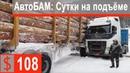 $108 Скания S500 Возвращаемся в Усть Кут Сутки развлекались на подъеме