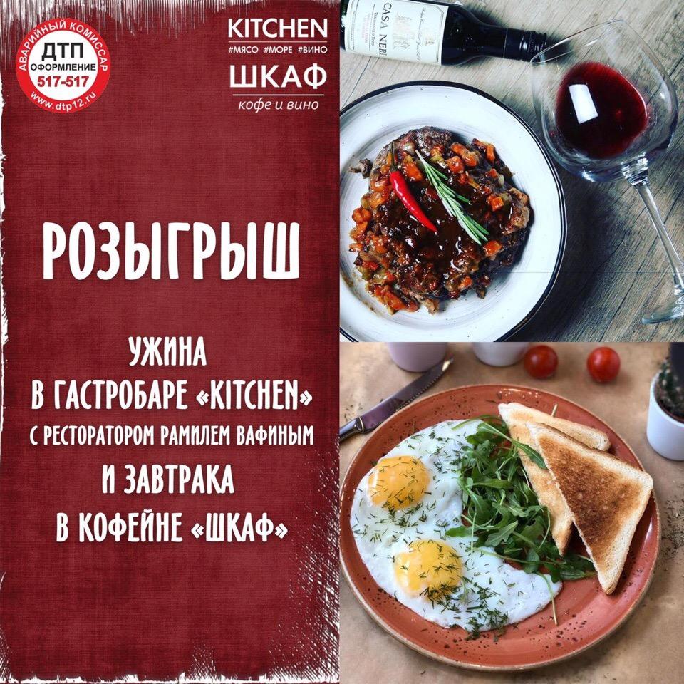Ресторан «KITCHEN» - Вконтакте