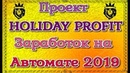 Проект HOLIDAY PROFIT