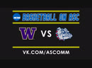 NCAAM | Washington VS Gonzaga