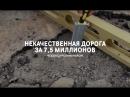 НЕКАЧЕСТВЕННАЯ ДОРОГА ЗА 7,5 МИЛЛИОНОВ РУБЛЕЙ(Чебоксарский район)