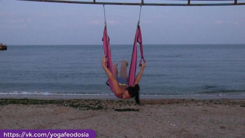 Йога в гамаке - Феодосия, пляж Динамо